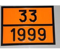 """Табличка ДОПОГ - """"Гудроны жидкие, включая дорожный битум и битум"""" (UN1999)"""
