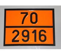 """Табличка ДОПОГ - """"Радиоактивный материал,упаковка типа B(U), неделящийся или делящийся-освобожденный"""" (UN2916)"""